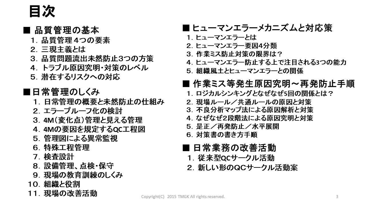 04014スライド3.JPG