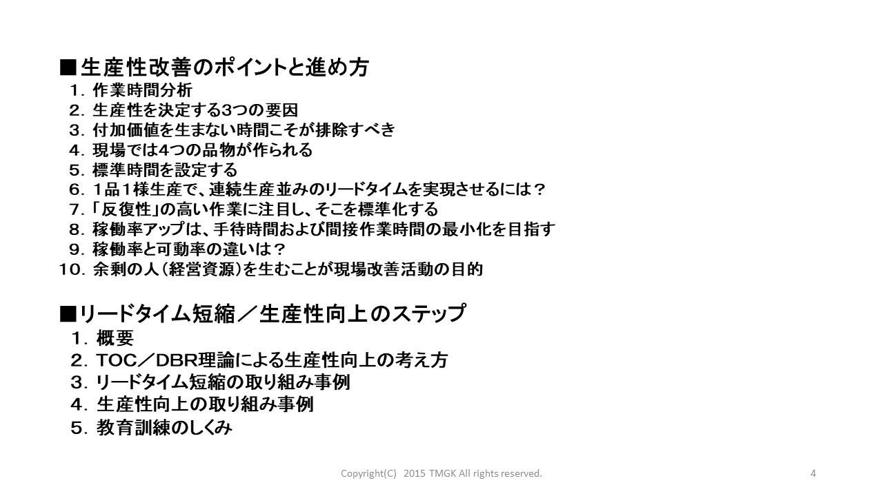 04014スライド4.JPG