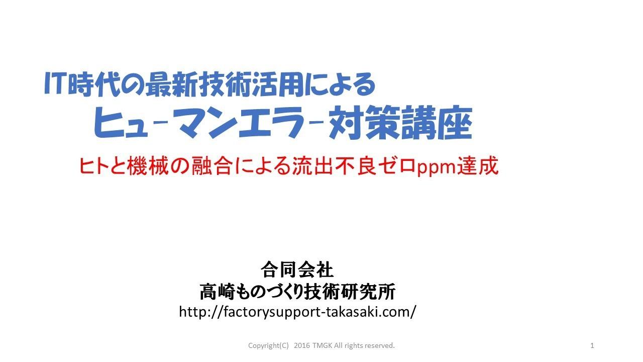 0415スライド1.JPG