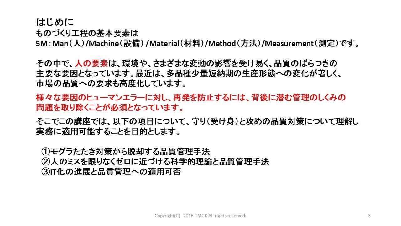 0415スライド3.JPG