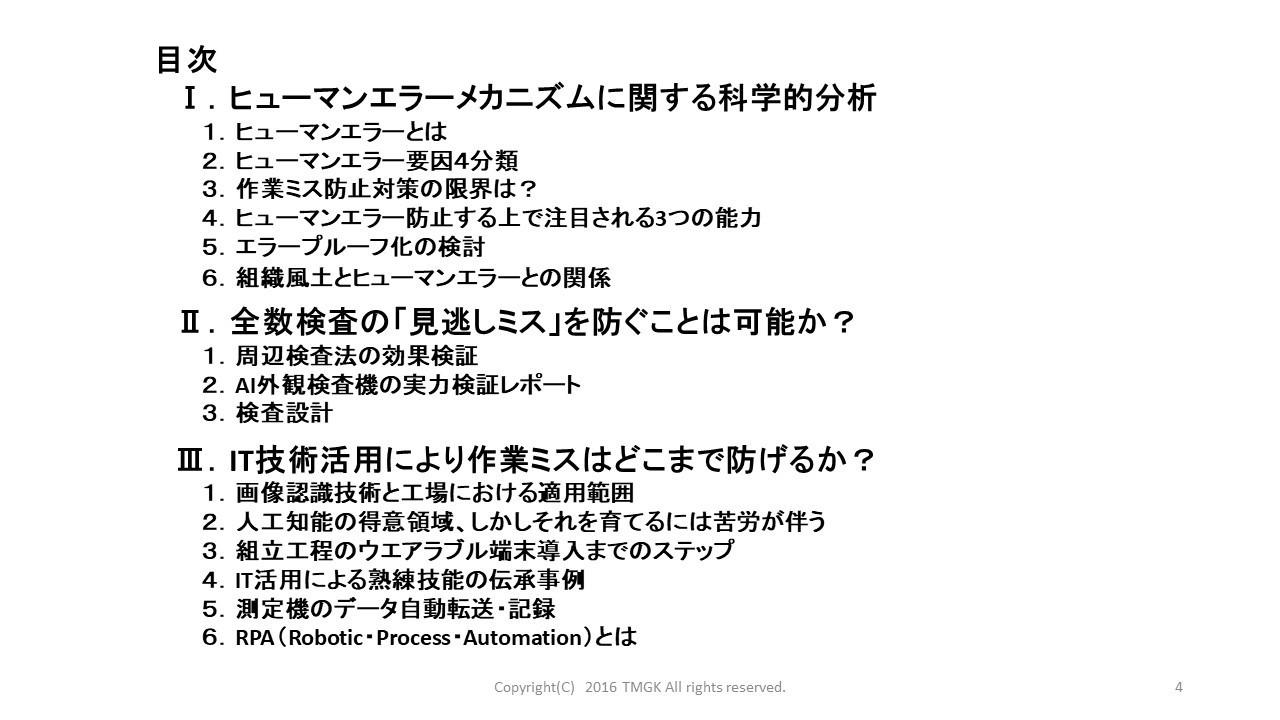 0415スライド4.JPG