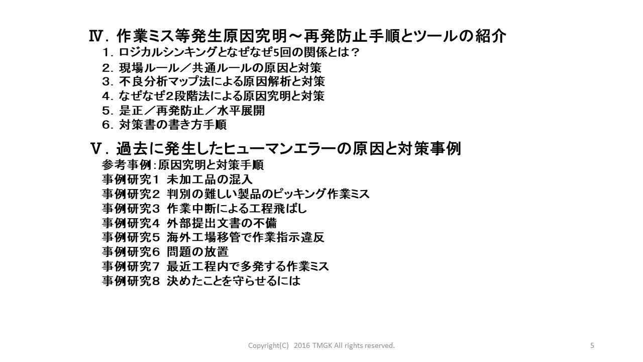 0415スライド5.JPG