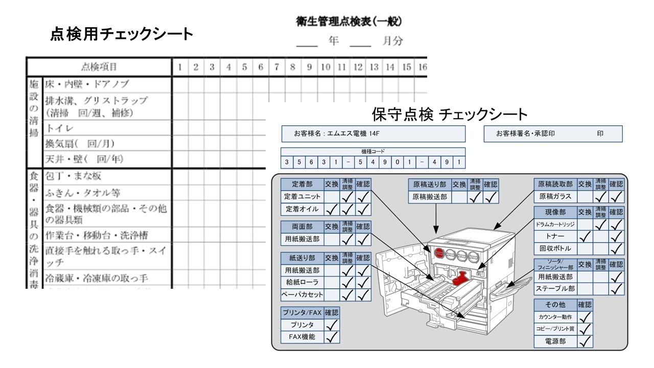 予防のQC七つ道具2.jpg