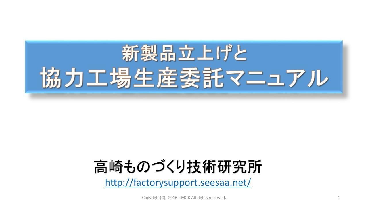新製品立上げと協力工場生産委託マニュアル1124.jpg