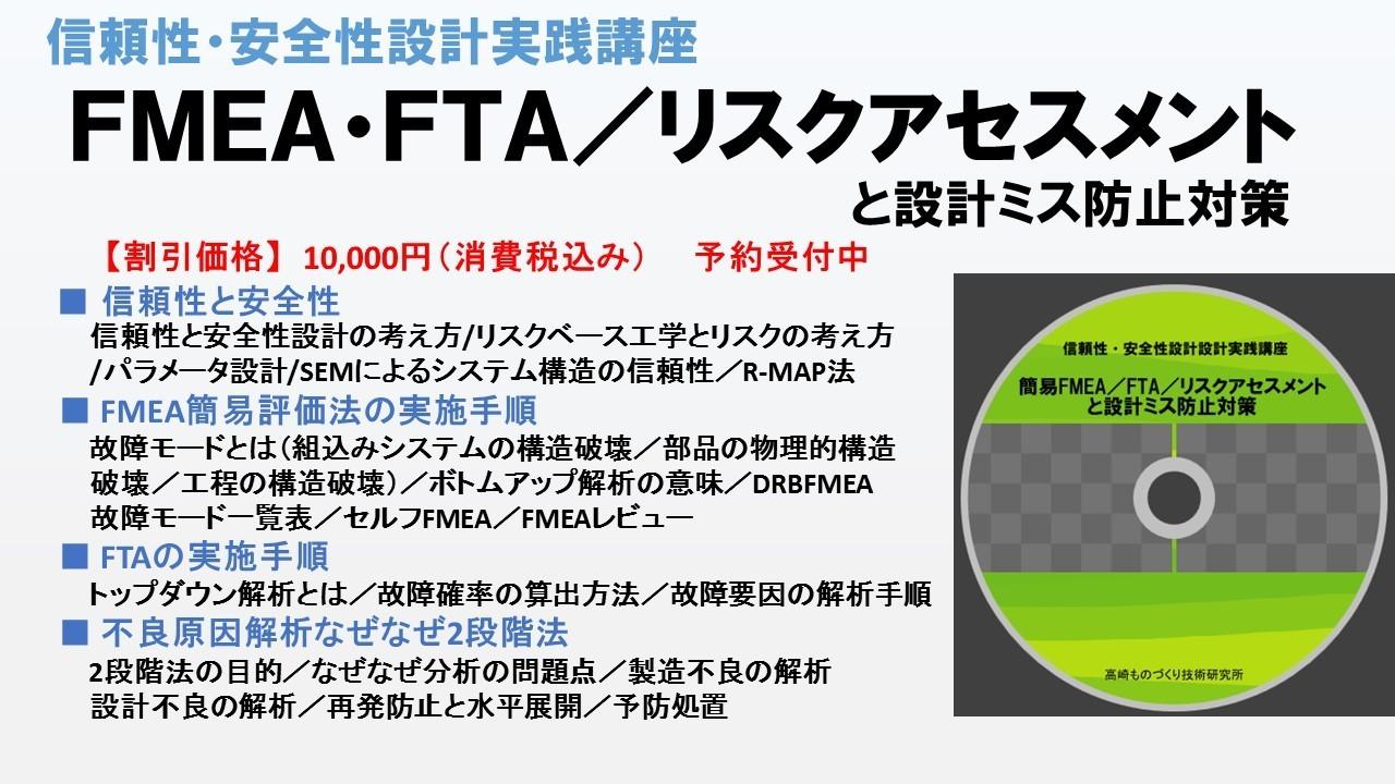 簡易FMEA DVD講座.jpg