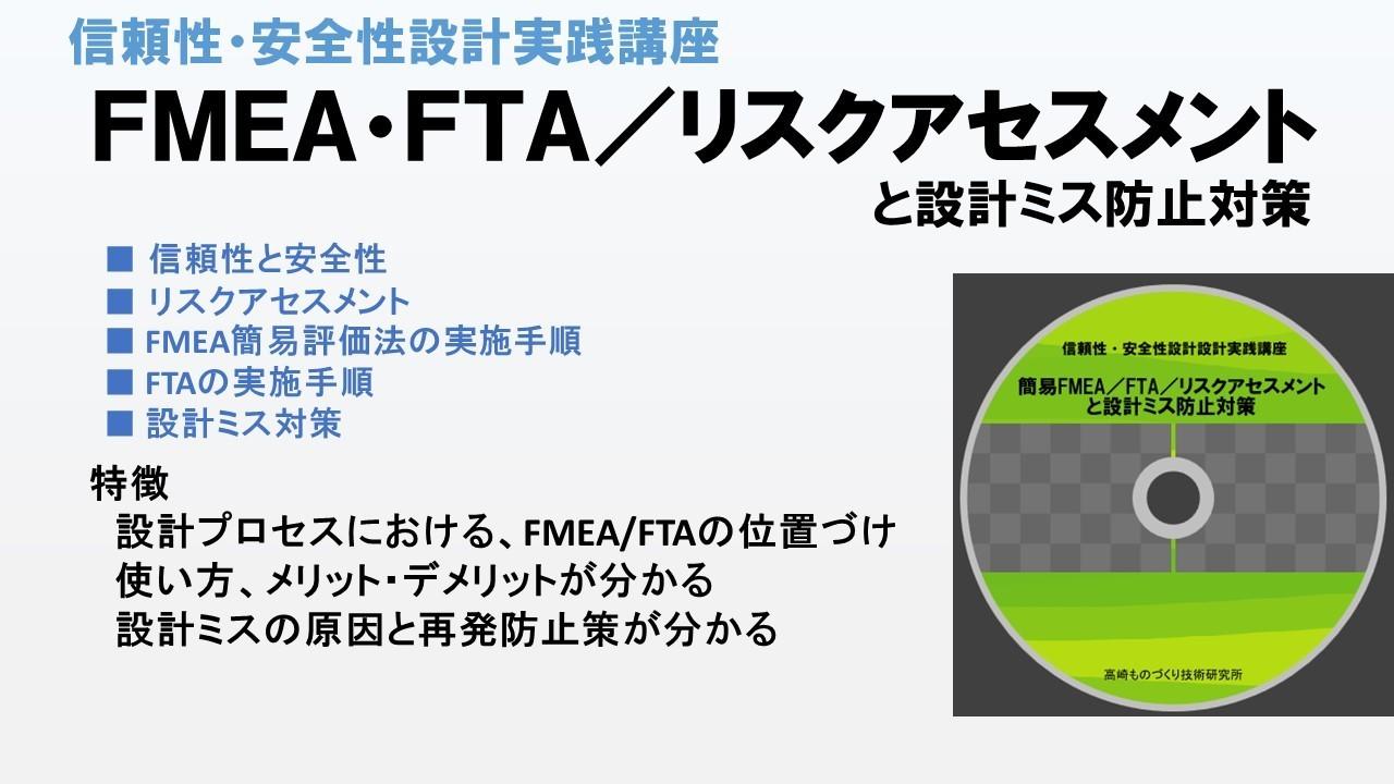 FMEA DVD講座.jpg