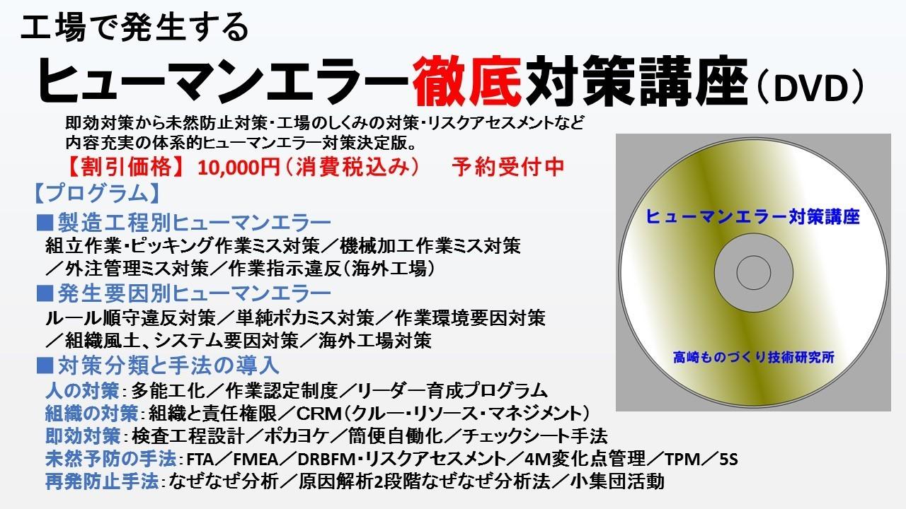 HE対策DVD講座.jpg