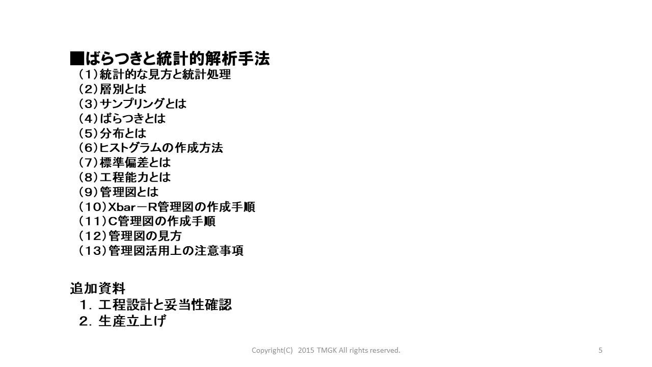 04014スライド5.JPG