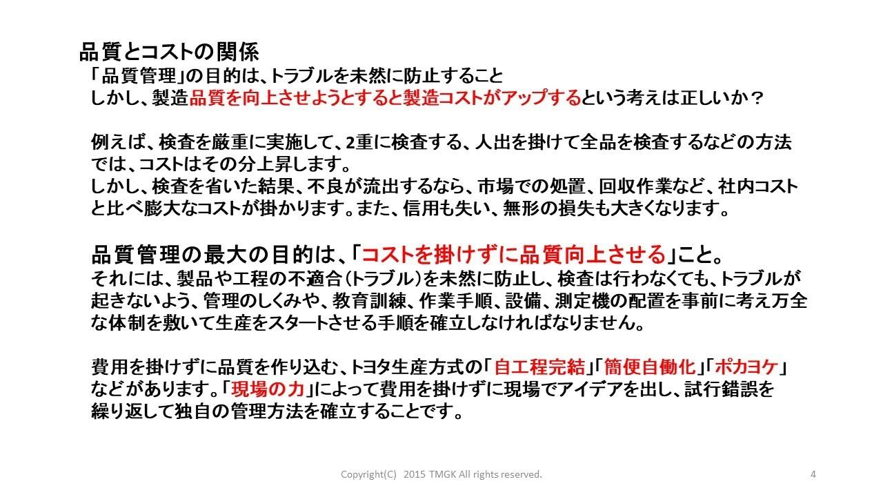 スライド041414.JPG