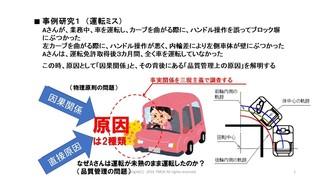 スライド11151.JPG