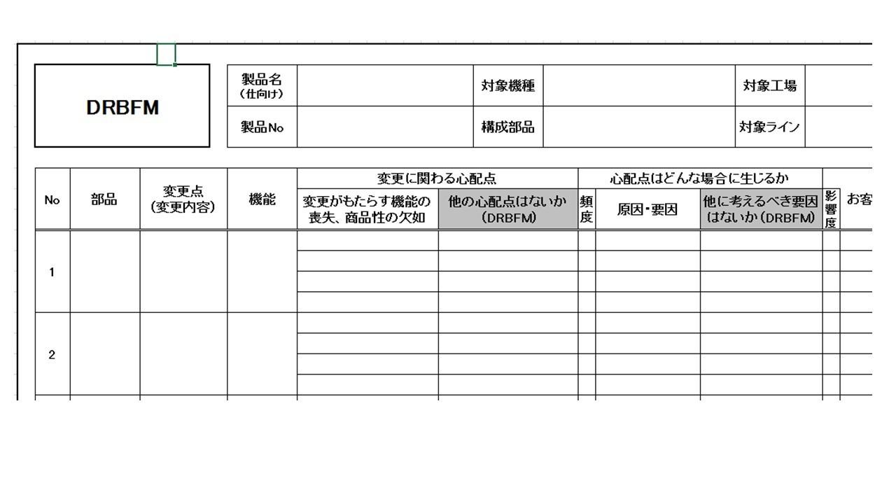 トヨタDRBFM1.jpg
