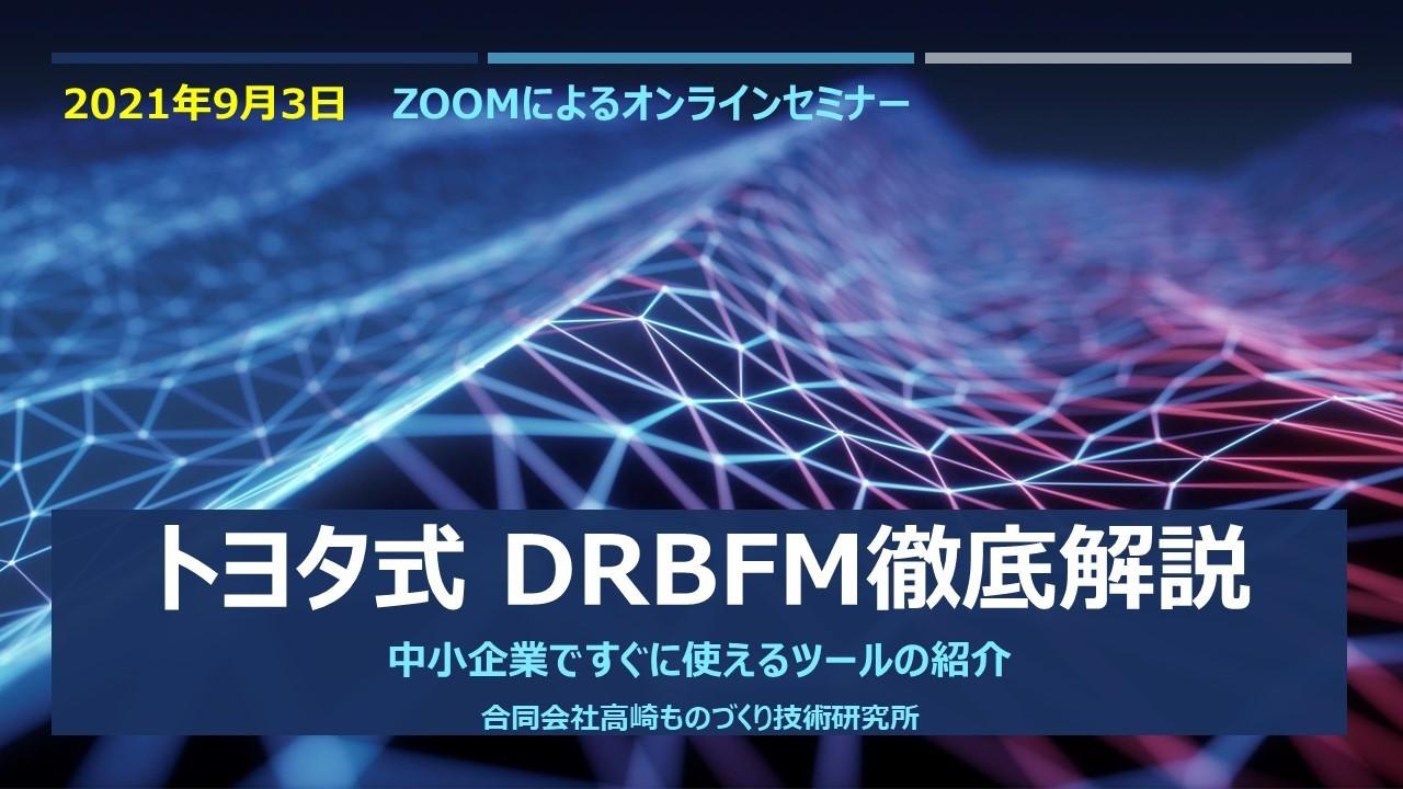 トヨタ式 DRBFM徹底解説.jpg