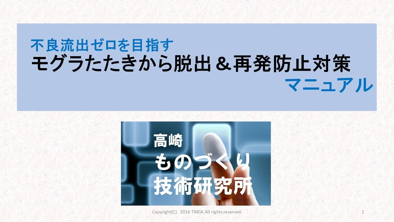 モグラたたきからの脱出表紙.jpg