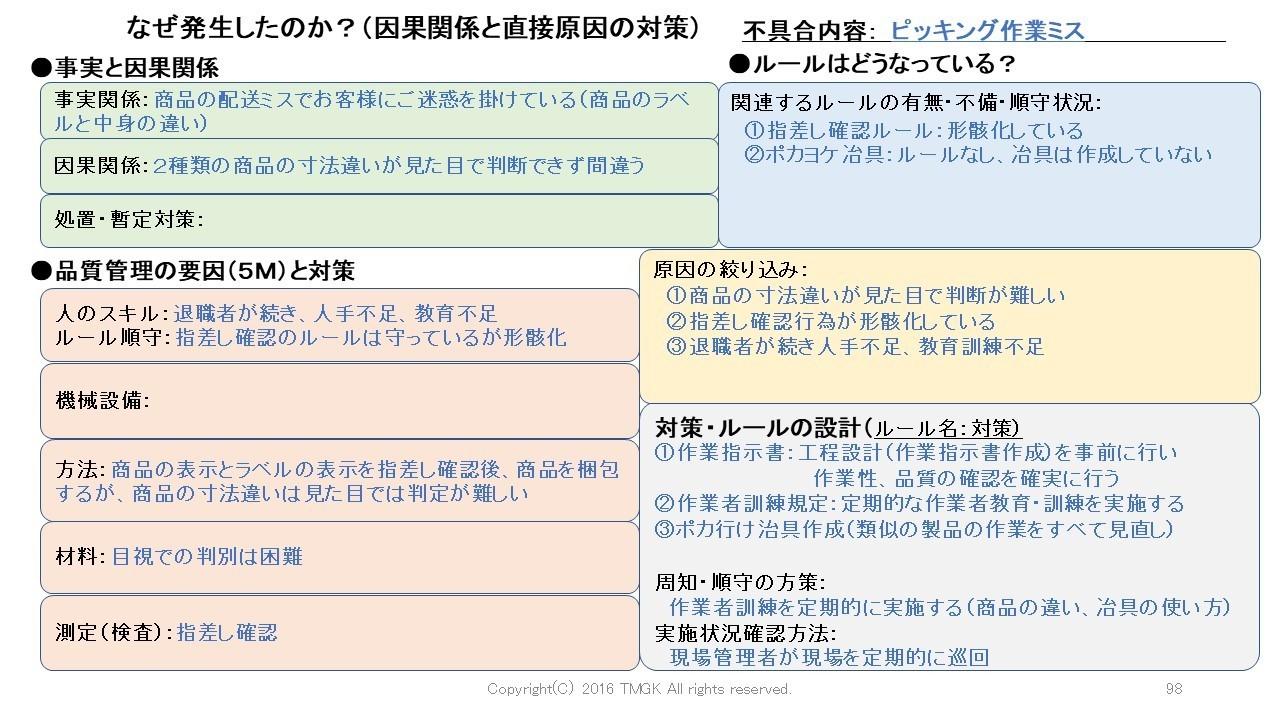 事例1.jpg
