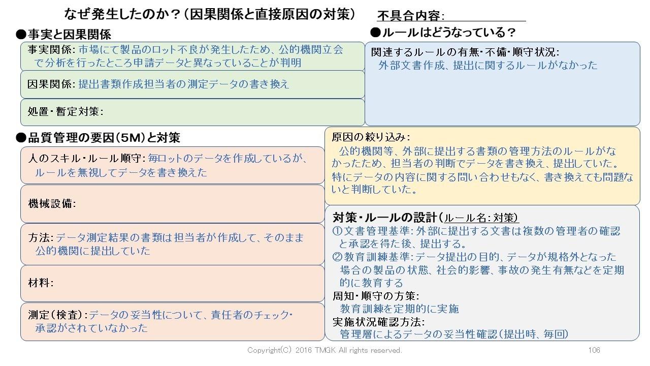 回答例3.jpg