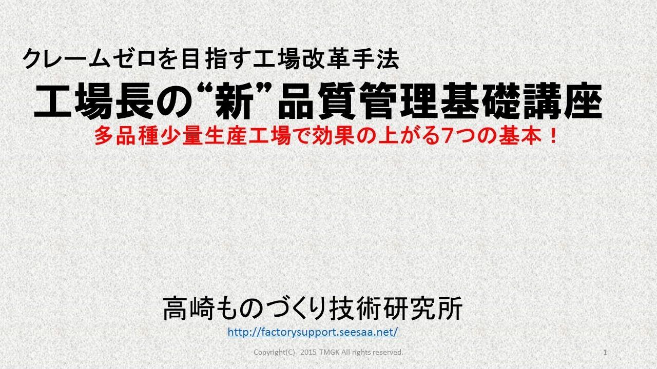 工場長の品質管理の基礎講座(0420東京).jpg