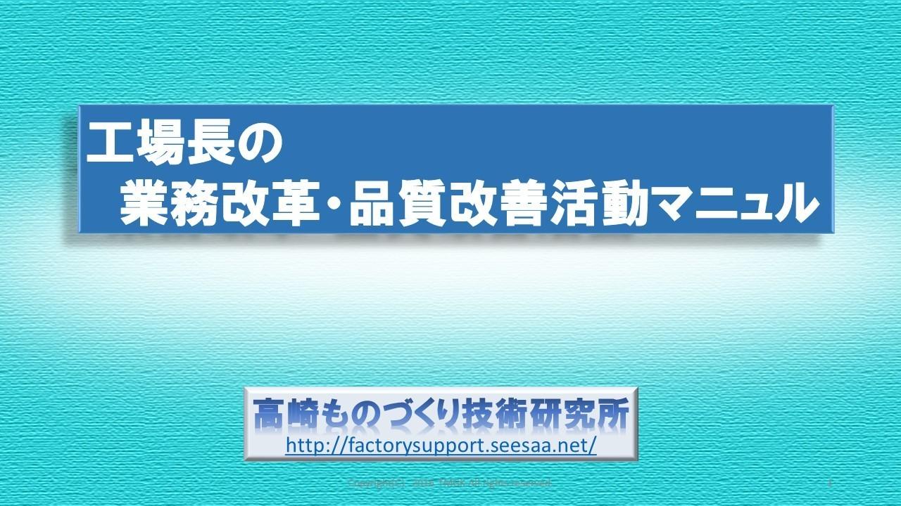 工場長の業務改革・品質改善活動マニュル.jpg