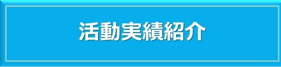 活動実績.jpg