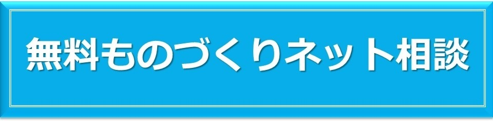 無料ものづくりネット相談.jpg
