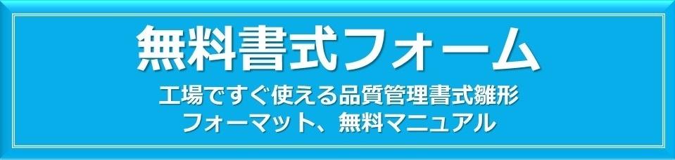 無料書式フォーマット.jpg