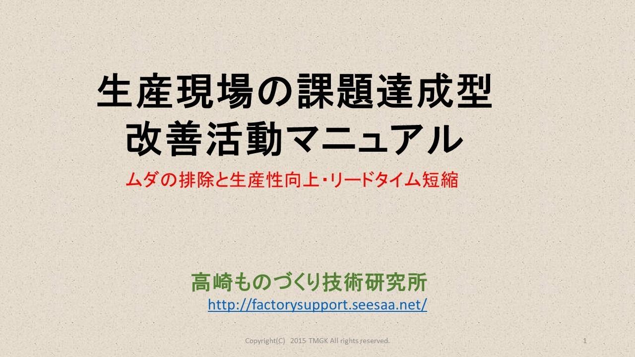 生産現場の課題達成型改善活動マニュアル(表紙).jpg
