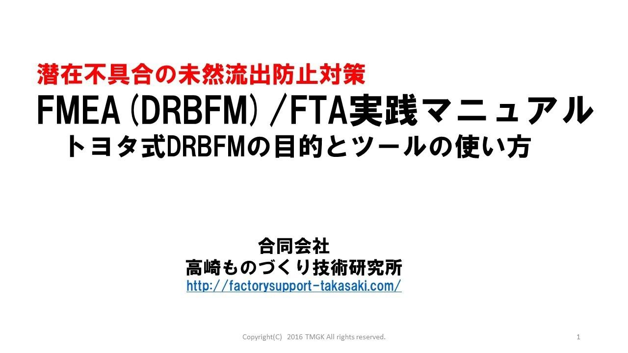 FMEA_FTA実施手順表紙1.jpg