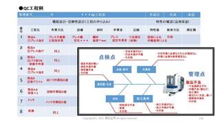 QC工程.jpg